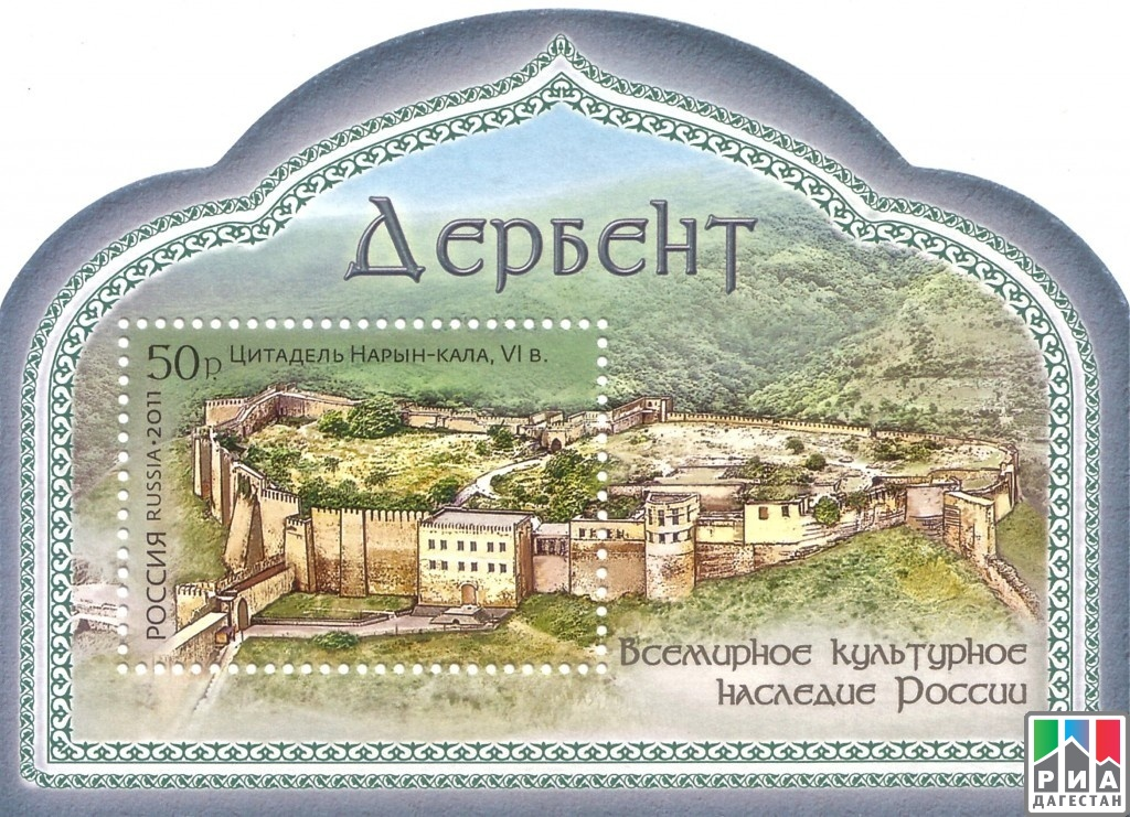 Russian Post issues stamp devoted to Derbent